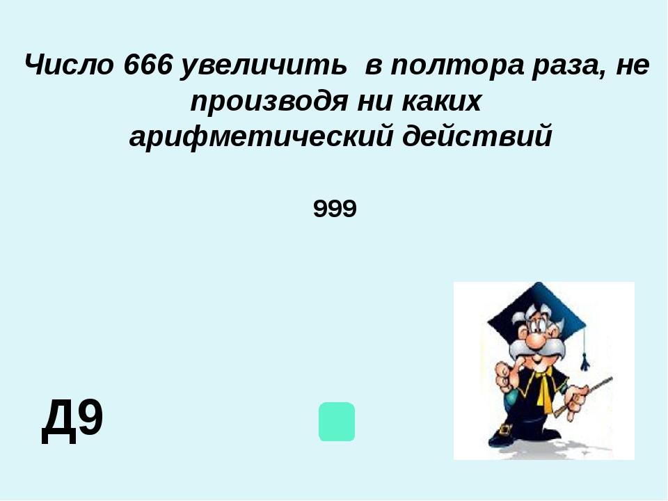 Ж9 Сколько медиан можно провести в любом треугольнике?