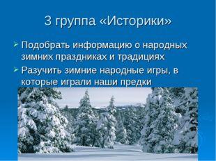 3 группа «Историки» Подобрать информацию о народных зимних праздниках и тради