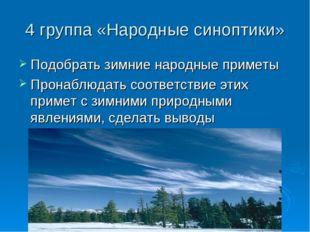 4 группа «Народные синоптики» Подобрать зимние народные приметы Пронаблюдать