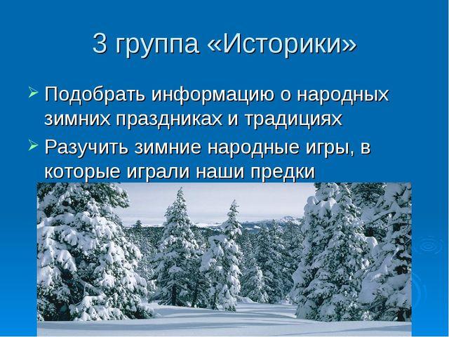 3 группа «Историки» Подобрать информацию о народных зимних праздниках и тради...