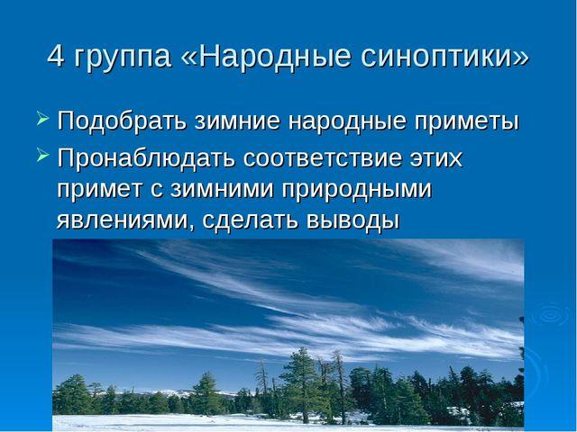 4 группа «Народные синоптики» Подобрать зимние народные приметы Пронаблюдать...