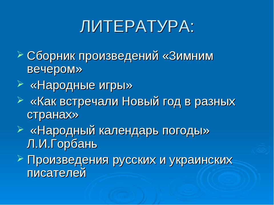 ЛИТЕРАТУРА: Сборник произведений «Зимним вечером» «Народные игры» «Как встреч...
