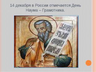 14 декабря в России отмечается День Наума – Грамотника.