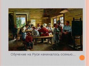 Обучение на Руси начиналось осенью…