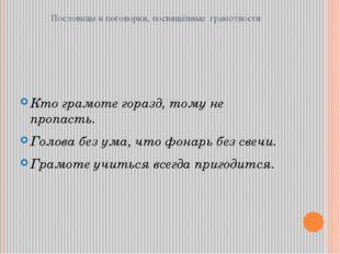 Пословицы и поговорки, посвящённые грамотности Кто грамоте горазд, тому не пр
