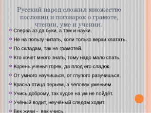 Русский народ сложил множество пословиц и поговорок о грамоте, чтении, уме и