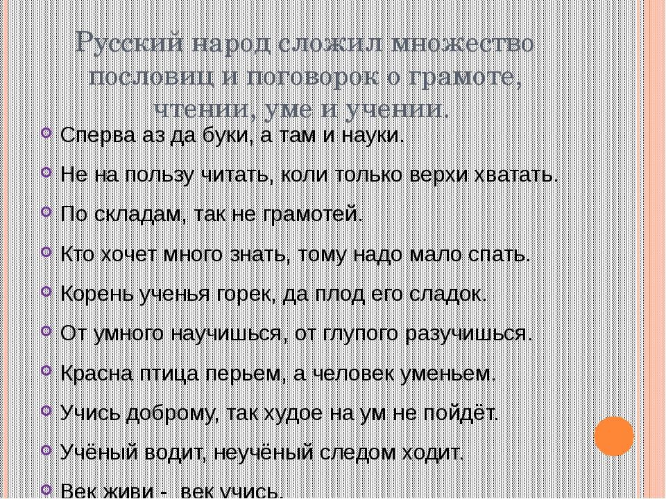 Русский народ сложил множество пословиц и поговорок о грамоте, чтении, уме и...