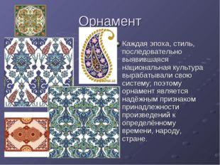 Орнамент Каждая эпоха, стиль, последовательно выявившаяся национальная культу