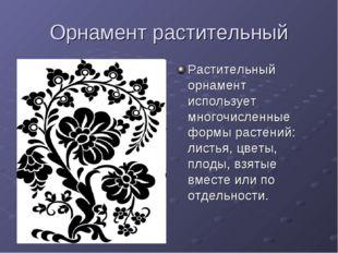 Орнамент растительный Растительный орнамент использует многочисленные формы р