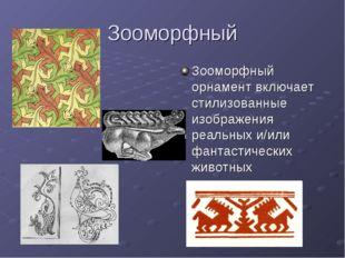 Зооморфный Зооморфный орнамент включает стилизованные изображения реальных и/
