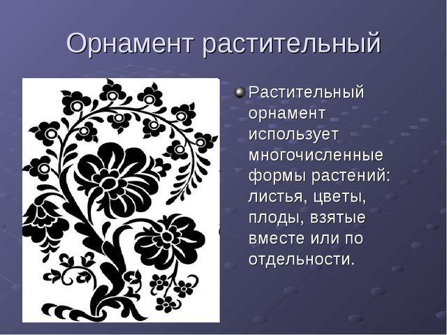 Орнамент растительный Растительный орнамент использует многочисленные формы р...
