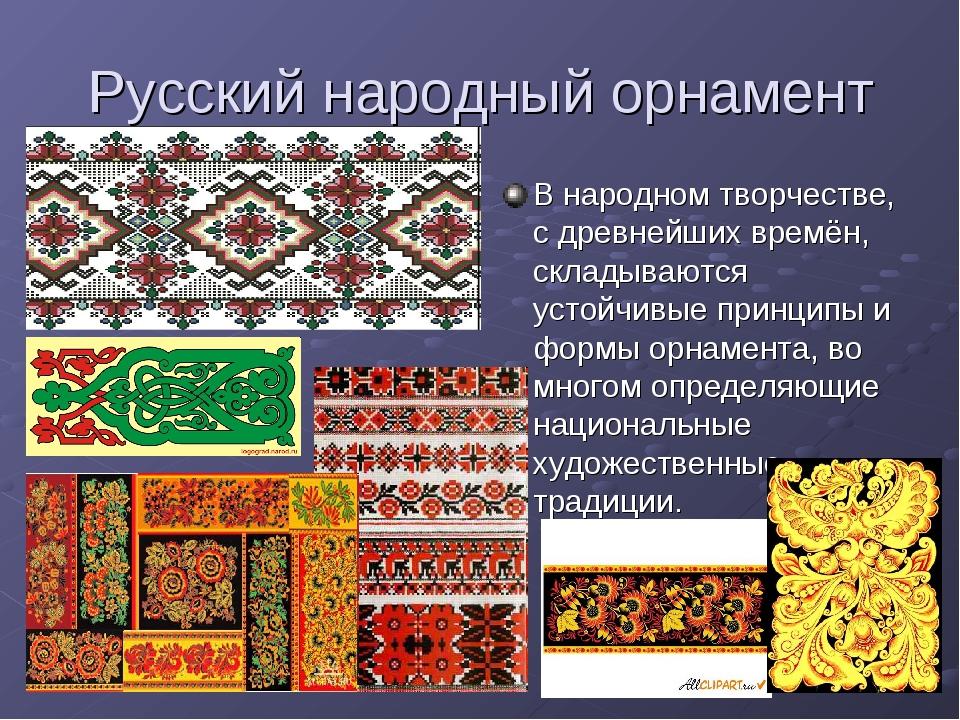 Русский народный орнамент В народном творчестве, с древнейших времён, складыв...