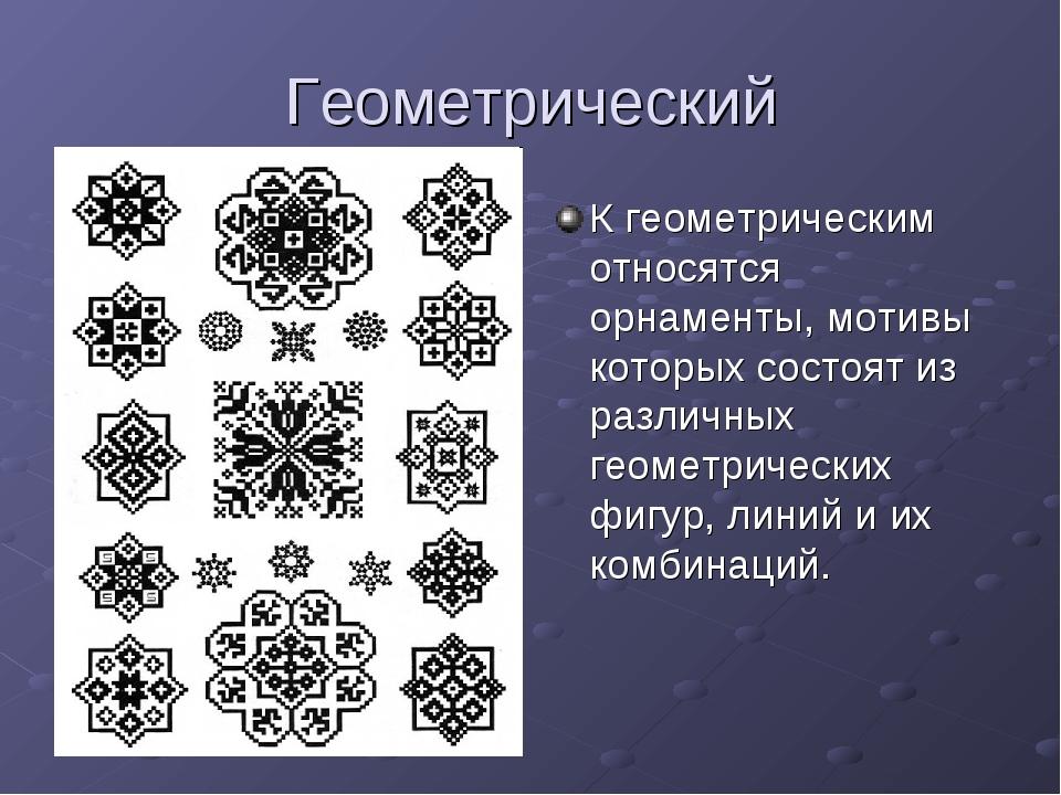 Геометрический К геометрическим относятся орнаменты, мотивы которых состоят и...