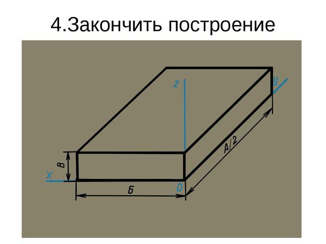 4.Закончить построение технического рисунка