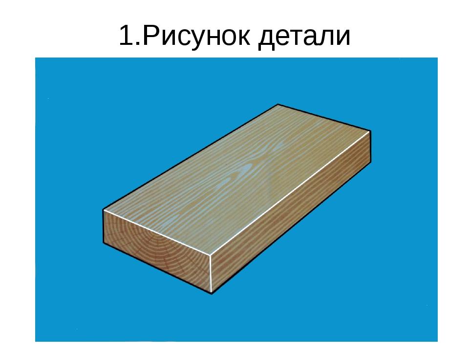 1.Рисунок детали