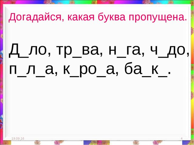 * * Догадайся, какая буква пропущена. Д_ло, тр_ва, н_га, ч_до, п_л_а, к_ро_а,...