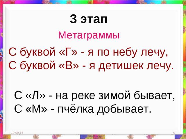 * * 3 этап Метаграммы С буквой «Г» - я по небу лечу, С буквой «В» - я детишек...