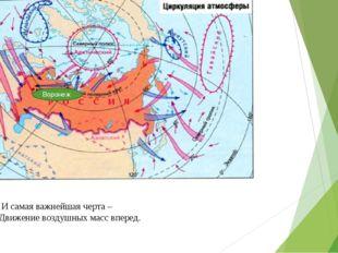 Воронеж И самая важнейшая черта – Движение воздушных масс вперед.