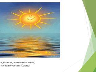 Как и для всех, источником тепла, Для нас является свет Солнца