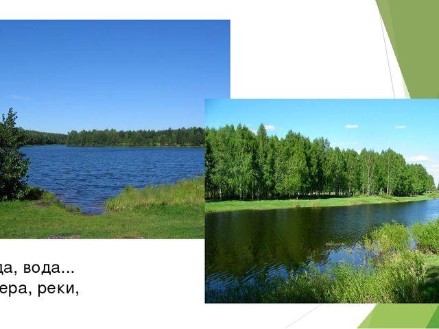 Вода, вода... Озера, реки,