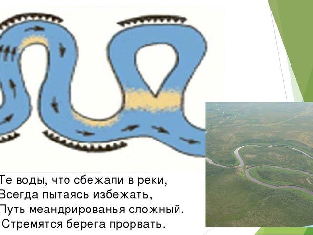 Те воды, что сбежали в реки, Всегда пытаясь избежать, Путь меандрированья сло...