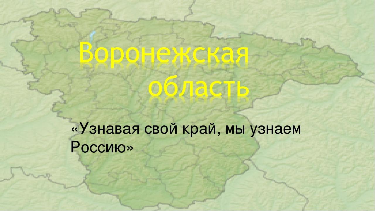 «Узнавая свой край, мы узнаем Россию»