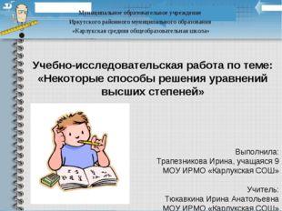 Выполнила: Трапезникова Ирина, учащаяся 9 МОУ ИРМО «Карлукская СОШ» Учитель: