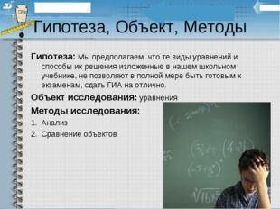 Гипотеза, Объект, Методы Гипотеза: Мы предполагаем, что те виды уравнений и с