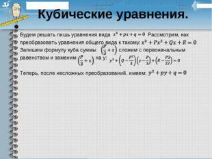 Кубические уравнения. Будем решать лишь уравнения вида Рассмотрим, как преобр