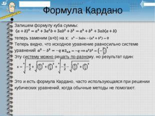 Формула Кардано Запишем формулу куба суммы: теперь заменим (a+b) на x: Теперь