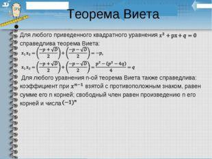 Теорема Виета Для любого приведенного квадратного уравнения справедлива теоре