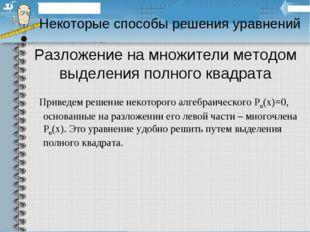 Разложение на множители методом выделения полного квадрата Приведем решение н