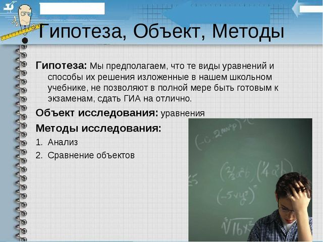 Гипотеза, Объект, Методы Гипотеза: Мы предполагаем, что те виды уравнений и с...