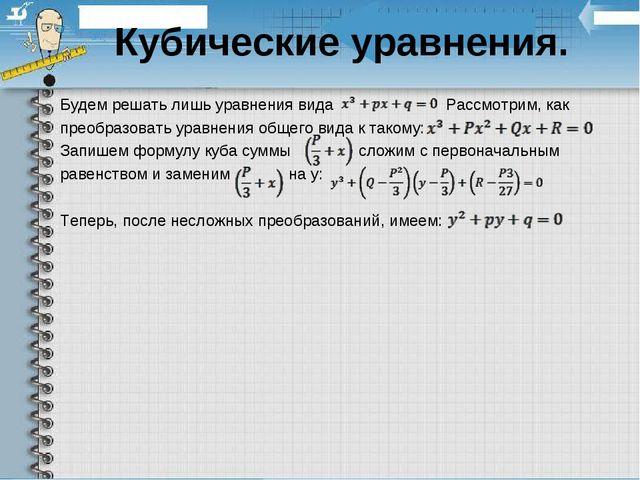 Кубические уравнения. Будем решать лишь уравнения вида Рассмотрим, как преобр...