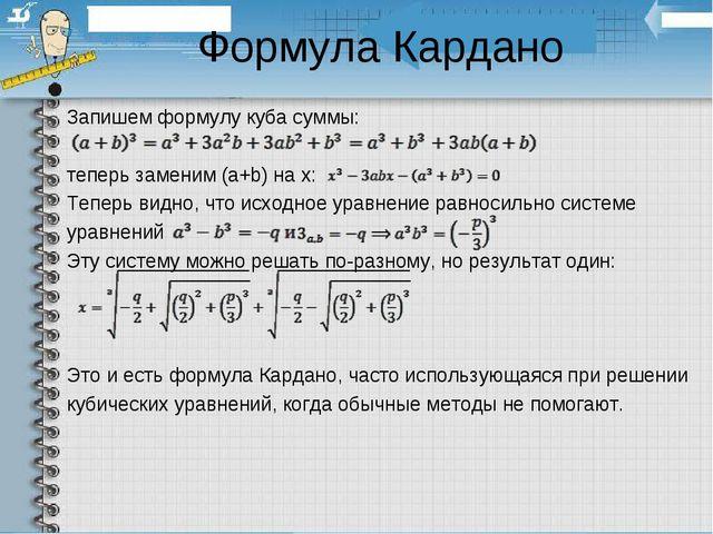 Формула Кардано Запишем формулу куба суммы: теперь заменим (a+b) на x: Теперь...