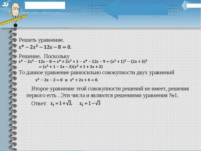 Решить уравнение. Решение. Поскольку То данное уравнение равносильно совокупн...