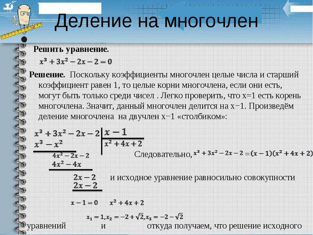 Деление на многочлен Решить уравнение. Решение. Поскольку коэффициенты многоч...