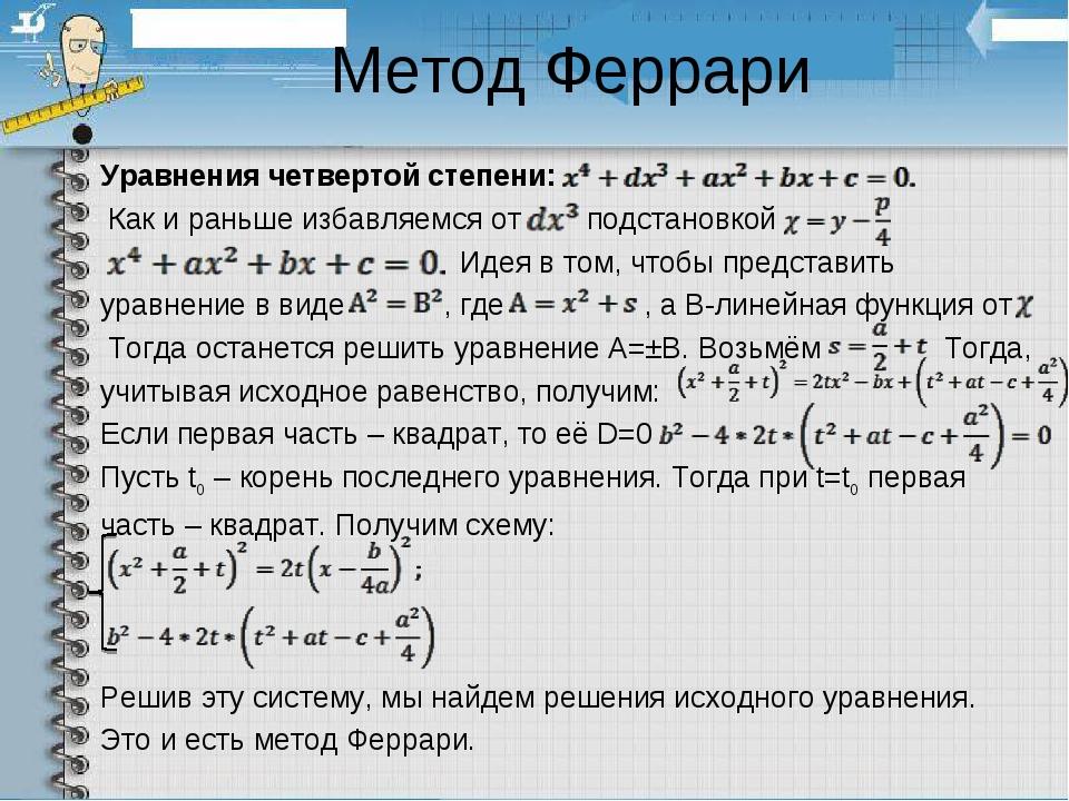 Метод Феррари Уравнения четвертой степени: Как и раньше избавляемся от подста...