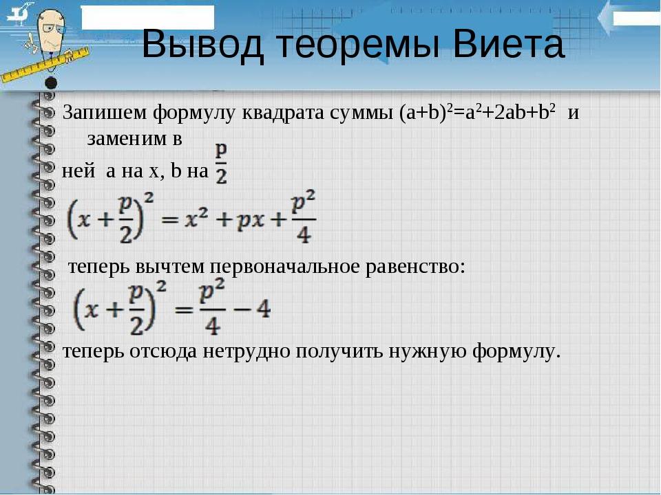 Вывод теоремы Виета Запишем формулу квадрата суммы (a+b)2=a2+2ab+b2 и заменим...