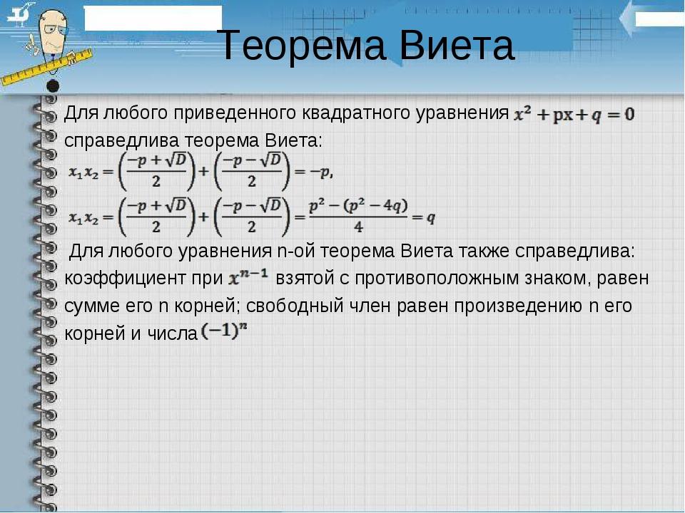 Теорема Виета Для любого приведенного квадратного уравнения справедлива теоре...