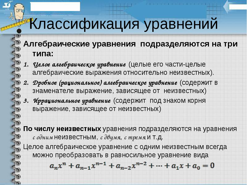 Классификация уравнений Алгебраические уравнения подразделяются на три типа:...