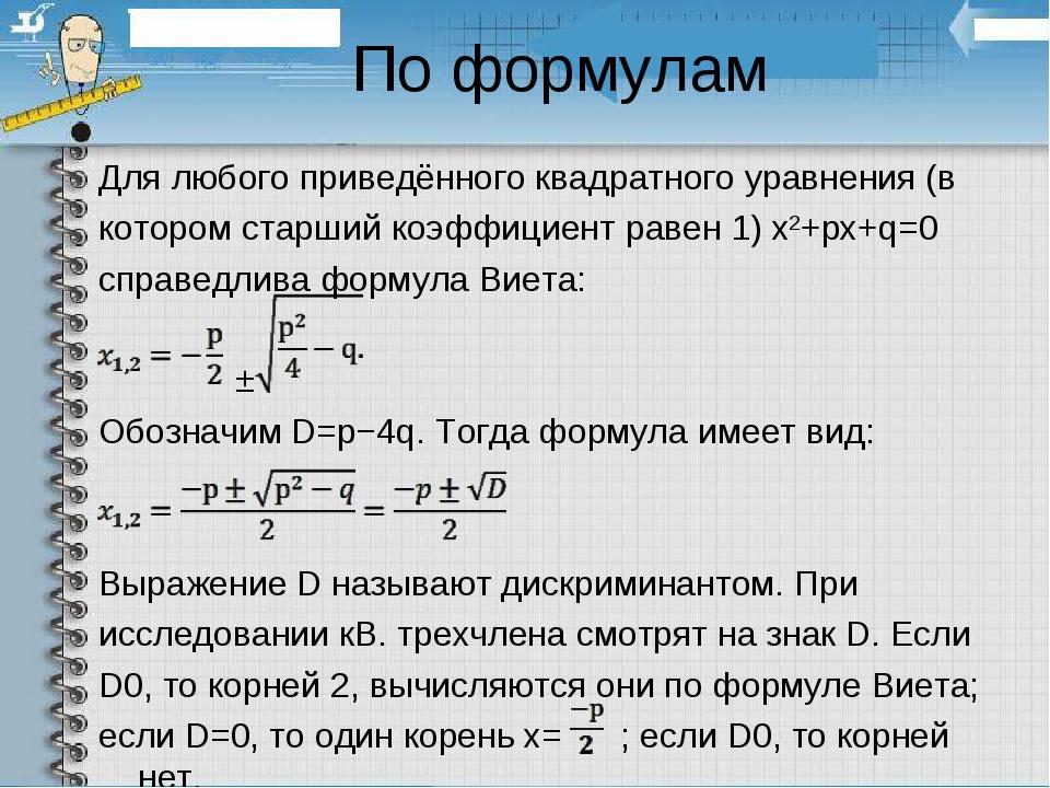 По формулам Для любого приведённого квадратного уравнения (в котором старший...
