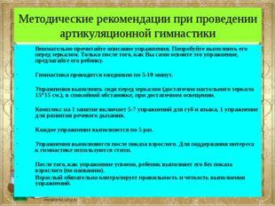 Методические рекомендации при проведении артикуляционной гимнастики Вниматель