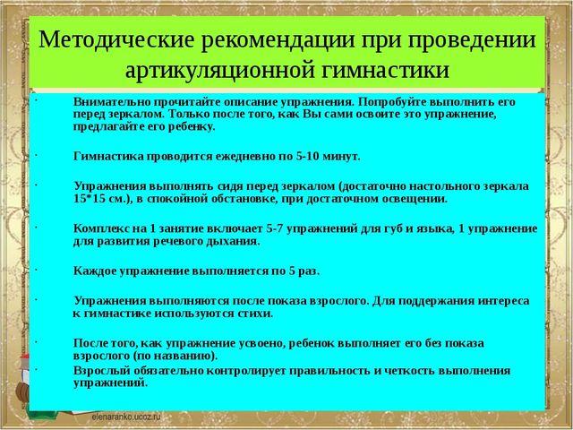 Методические рекомендации при проведении артикуляционной гимнастики Вниматель...
