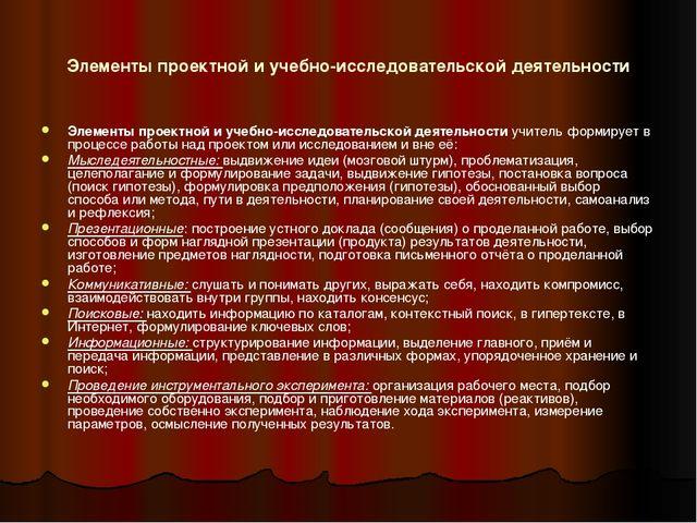 Элементы проектной и учебно-исследовательской деятельности Элементы проектной...
