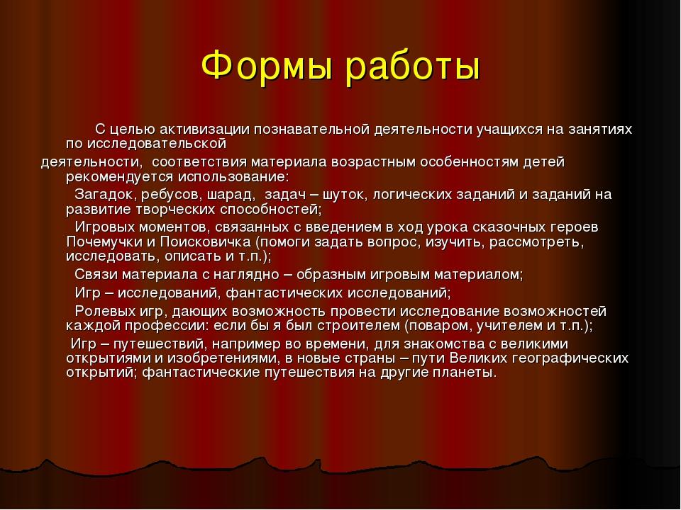 Формы работы С целью активизации познавательной деятельности уча...