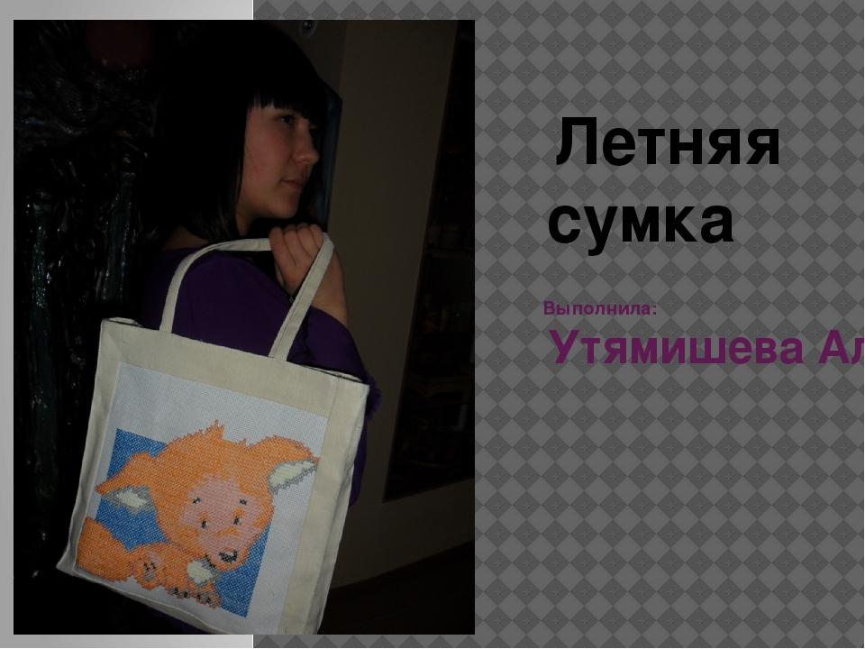 Выполнила: Утямишева Алина. Летняя сумка