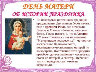 По некоторым источникам традиция празднования Дня матери берет начало еще в д