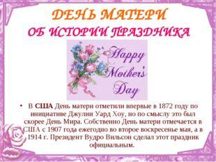 В США День матери отметили впервые в 1872 году по инициативе Джулии Уард Хоу,