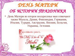День Матери во второе воскресенье мая отмечают также Мальта, Дания, Финляндия